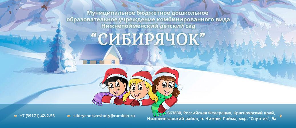 Муниципальное бюджетное дошкольное образовательное учреждение комбинированного вида Нижнепойменский детский сад «Сибирячок»